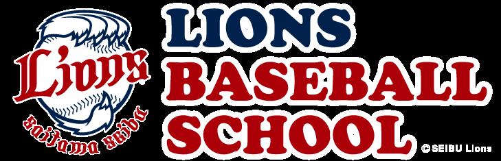 ライオンズベースボールスクール